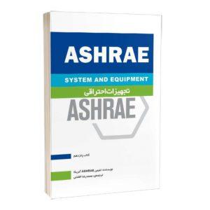 کتاب موضوعی ASHRAE: تجهیزات احتراقی (کتاب 15)