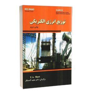 کتاب توزیع انرژی الکتریکی