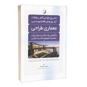 کتاب تشریح و طراحی سوالات آزمونهای نظام مهندسی معماریطراحی بهروش پازل