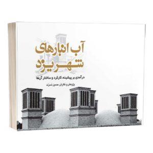 کتاب آبانبارهای شهر یزد: درآمدی بر پیشینه، کارکرد و ساختار آنها