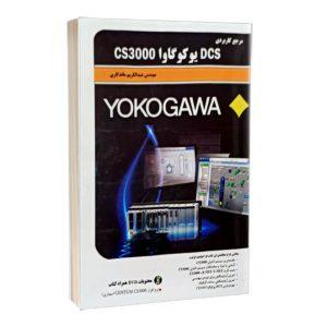 کتاب مرجع کاربردی DCS یوکوگاوا CS3000