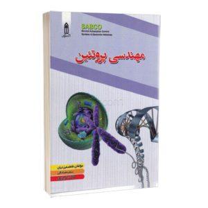 کتاب مهندسی پروتئین