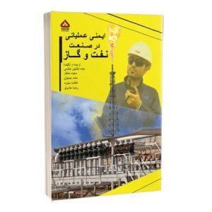 کتاب ایمنی عملیاتی در صنعت نفت و گاز