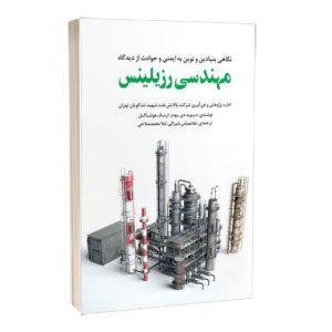 کتاب نگاهی بنیادین و نوین به ایمنی و حوادث از دیدگاه مهندسی رزیلینس