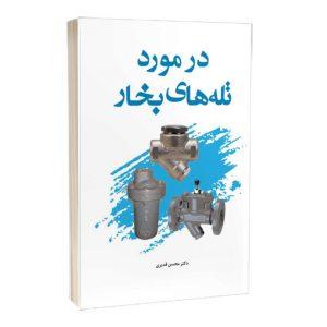 کتاب در مورد تلههای بخار