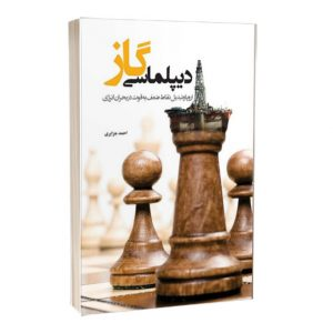 کتاب دیپلماسی گاز
