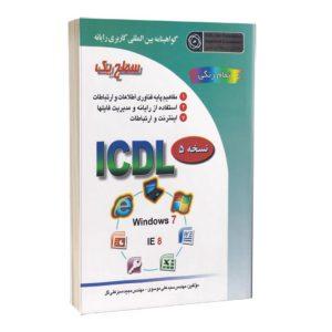 کتاب ICDL 2007 سطح 1