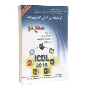 کتاب ICDL 2016 سطح 2