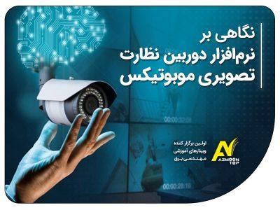 نگاهی بر نرمافزار دوربین نظارت تصویری موبوتیکس