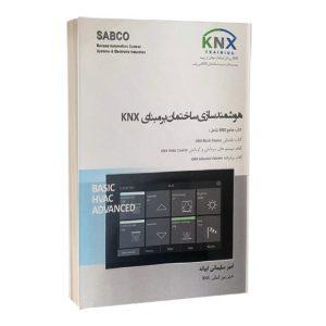 کتاب هوشمندسازی ساختمان بر اساس KNX