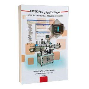 کتاب تمرینات کاربردی FATEK plc